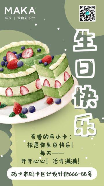 绿色手绘风生日快乐宣传海报