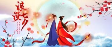 中国风文艺清新蓝色粉色七夕情人节微信公众号封面头条
