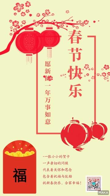 春节快乐贺卡