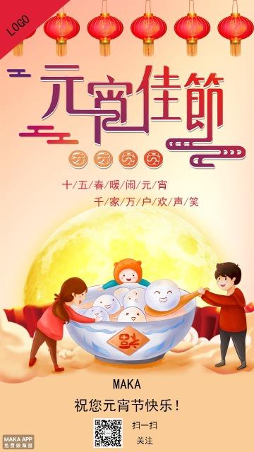 元宵佳节团团圆圆新年快乐祝福贺卡企业个人通用中国风喜庆