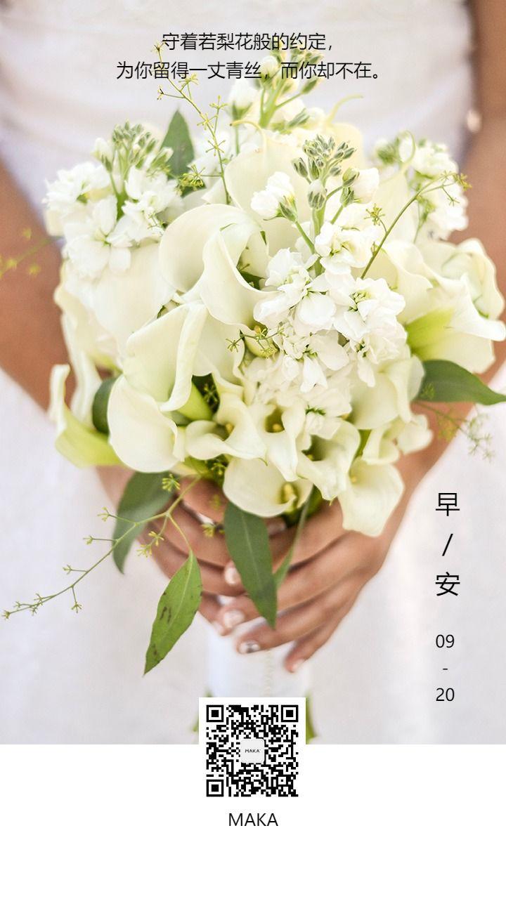 日签早安早晚安心情语录品牌传播花朵