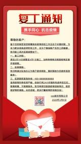 红色极简风企业/事业单位/公司返工复工上岗通知海报