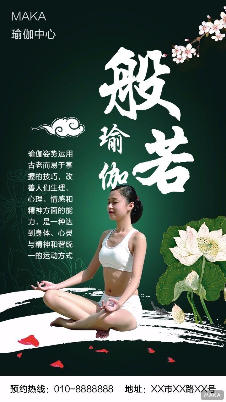瑜伽中心宣传招生海报