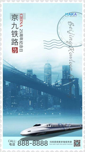 蓝色简约复古邮票风9.1京九铁路25周年纪念日
