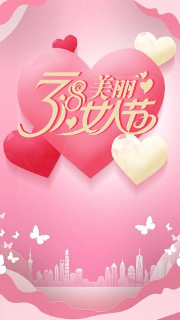 时尚简约浪漫粉色3.8女神节活动促销视频
