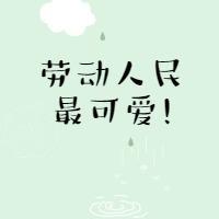 五一劳动节清新淡雅风格商场活动旅游公司等宣传活动微信次条封面图