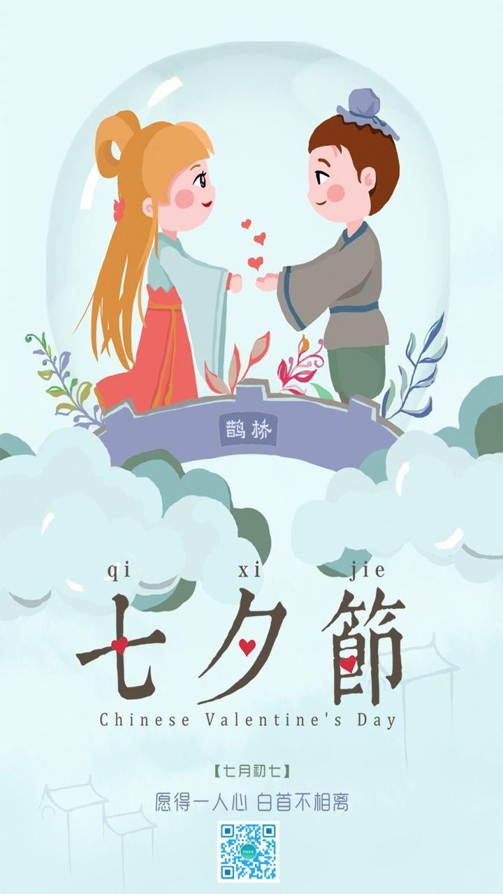 情人节/七夕节/七夕情人节/通用海报