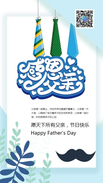 简约文艺风父亲节祝福贺卡手机海报