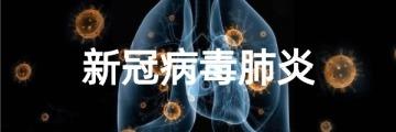 新冠病毒肺炎宣传海报