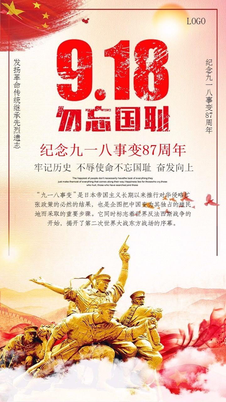 纪念9.18事变87周年宣传海报