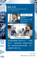 蓝色清爽商业项目计划书H5工作计划书
