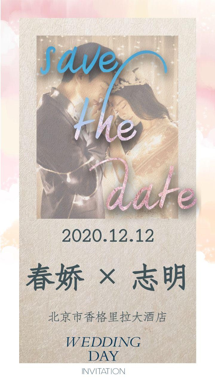 文艺轻奢婚礼海报