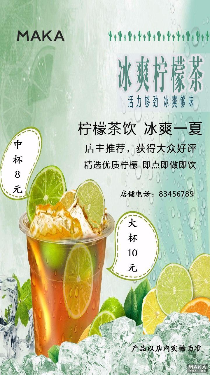 冰爽柠檬茶产品推广