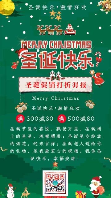 圣诞节海报圣诞节活动促销海报圣诞节优惠打折海报