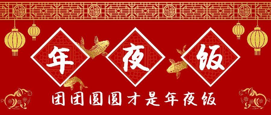 春节 新年 中国年 年夜饭预订 酒店餐宴宣传
