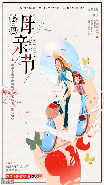 五月感恩母亲节宣传海报