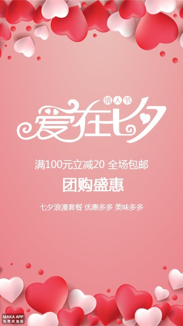 七夕情人节商家促销活动宣传