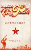 建军节、建军90周年庆