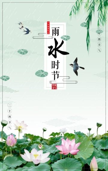 雨水二十四节气宣传清新简约绿色