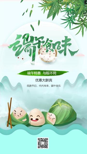 中国风卡通绿色端午节粽子节促销海报