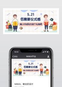 卡通色清新可爱521表白521促销活动宣传微信公众号封面大图