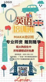 英伦风卡通手绘版英语招生培训英语学习艺术兴趣班幼儿少儿成人暑假寒假招生海报