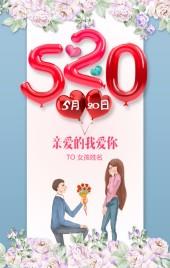 520情人节表白告白唯美浪漫贺卡H5