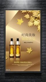 化妆品促销宣传广告