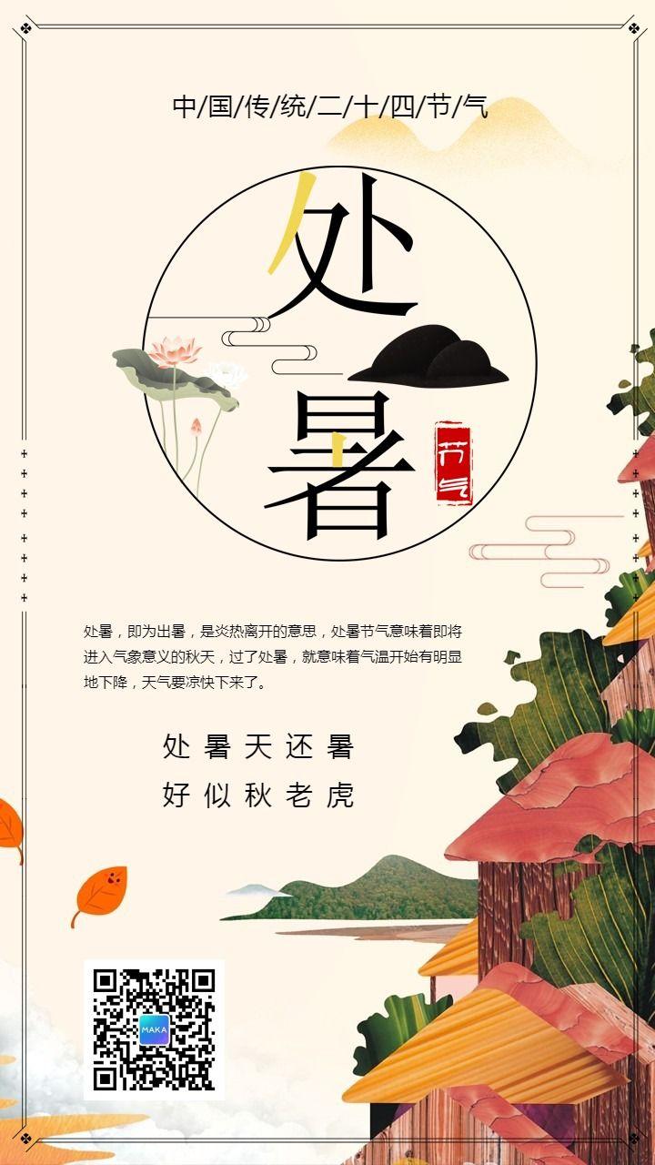 文艺清新自然处暑节气日签手机海报