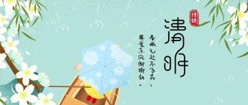清新文艺清明节公众号封面头条