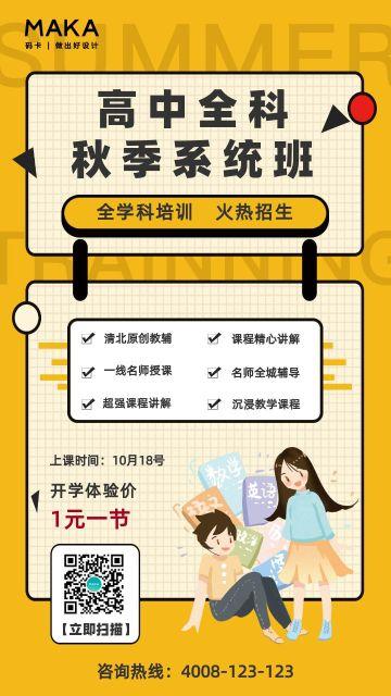 黄色简约辅导班新学期招生宣传手机海报模板