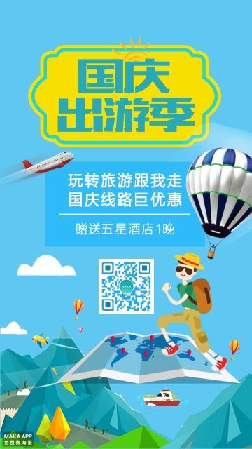 蓝色扁平化时尚国庆节旅游产品促销海报