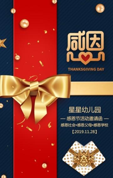 幼儿园感恩节活动邀请函时尚大气H5