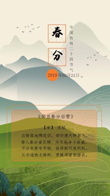 春分中国风节气日签海报