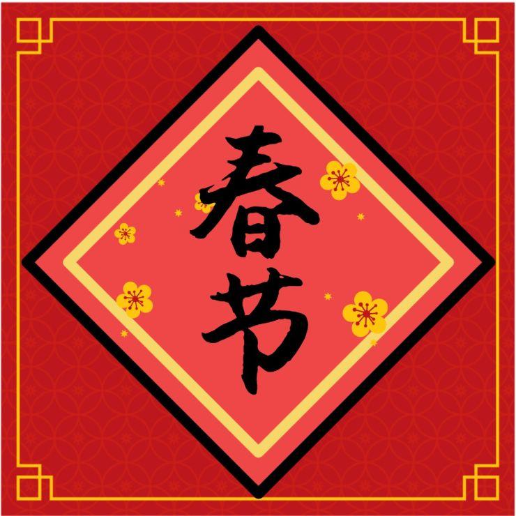 春节祝福促销打折贺卡公众号封面次条小图