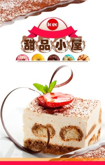 甜品下午茶店铺商品宣传