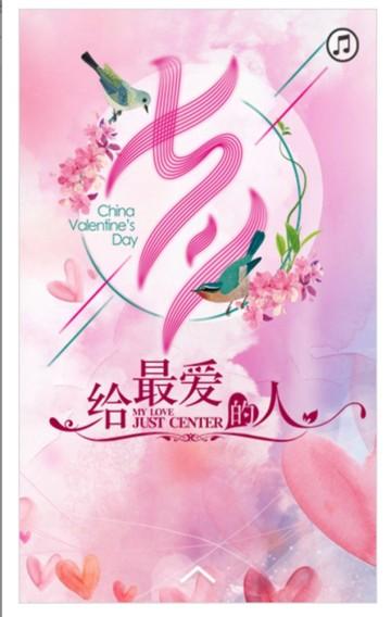 浪漫七夕花店促销