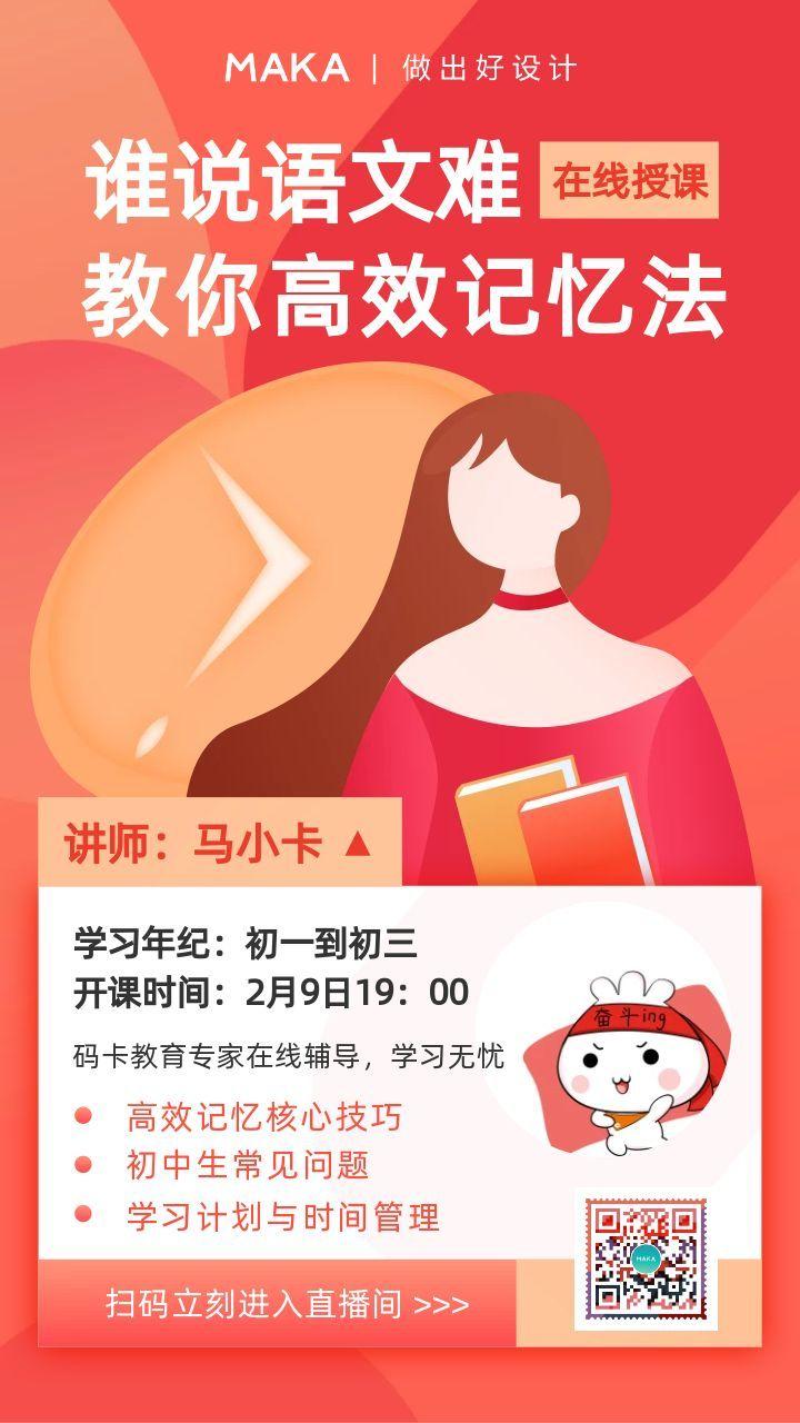 红色简约插画风格线上直播课程教育培训宣传手机海报