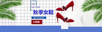 秋季简约高跟鞋产品促销宣传店铺banner