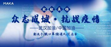 蓝色武汉加油致敬英雄微信多媒体公众号宣传图