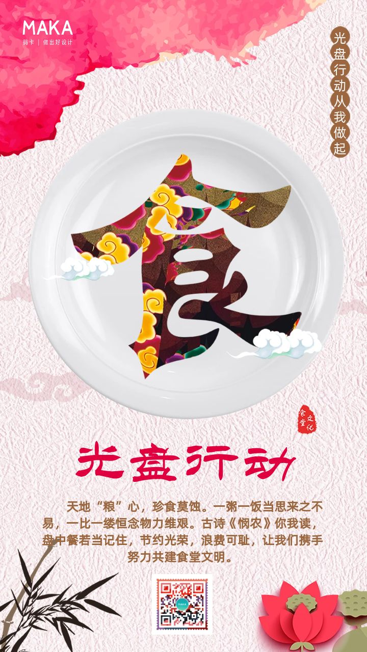 红色中国风插画设计风格光盘行动宣传海报