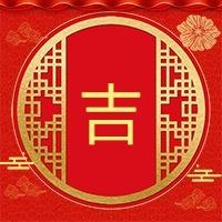 中国风公众号封面次图节日促销宣传祝福喜庆红色祥云
