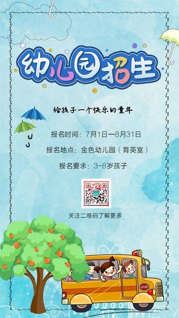 可爱幼儿园幼稚园暑期招生海报