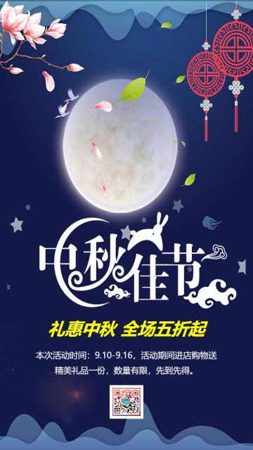 蓝色卡通手绘店铺八月十五中秋节促销活动宣传海报
