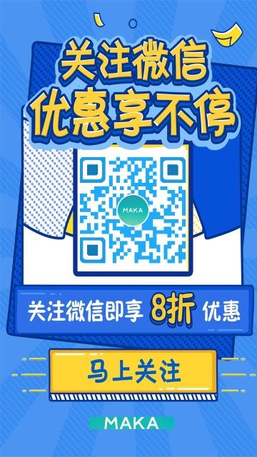 商家通用促销扫二维码关注卡通扁平海报介绍