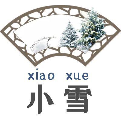 小雪二十四节气文化习俗民俗风俗企业宣传推广简约大气微信公众号封面小图通用