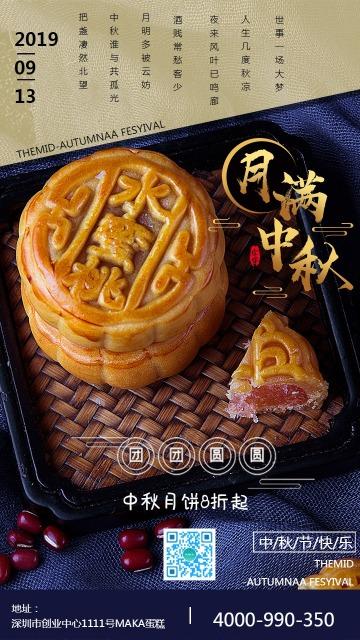 中秋节简约月满中秋蛋糕店甜品食品公司促销海报