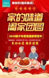 扁平简约中国风设计风格红色简洁大气餐饮行业2020除夕年夜饭预订H5模版
