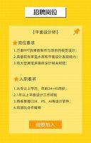 通用企业互联网公司店铺校园招聘黄色扁平简约大气翻页H5
