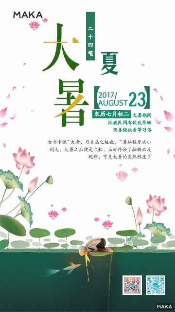 大暑气节传统节日